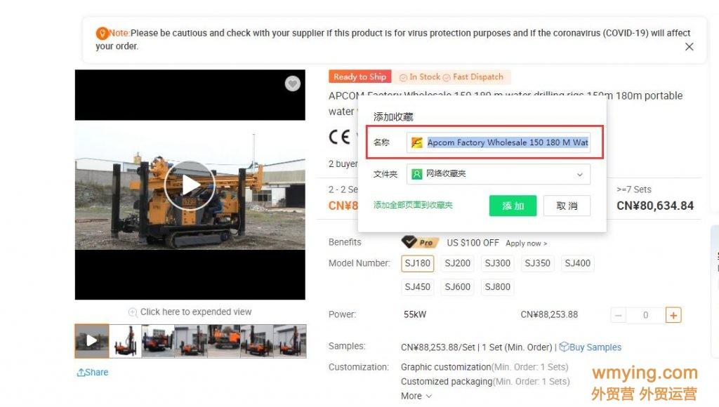 阿里巴巴国际站如何查看优秀同行产品关键词方法?