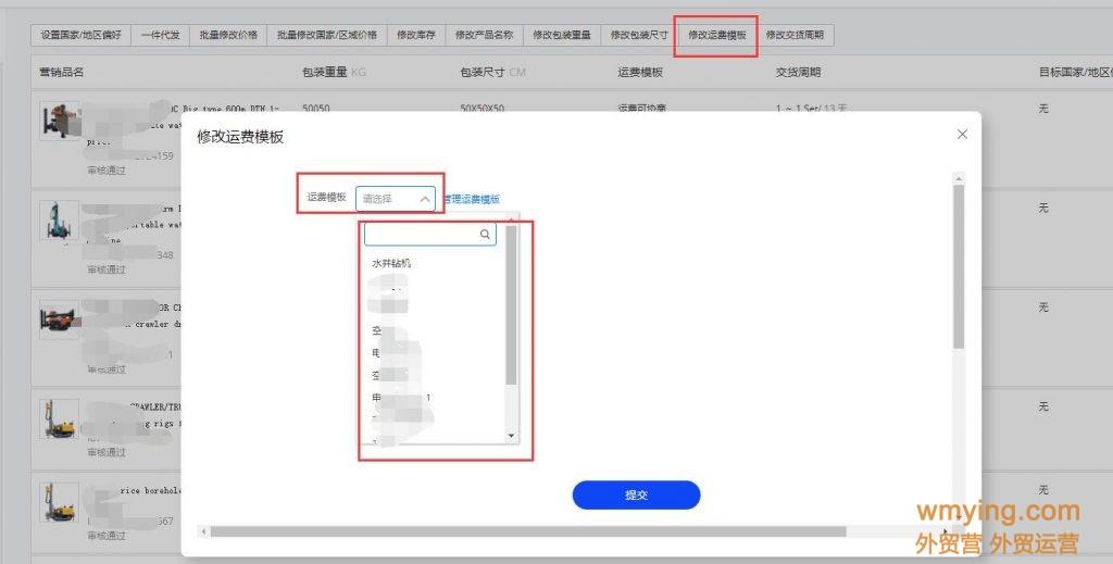 阿里国际站RTS产品限时整改超时自动下架怎么处理?